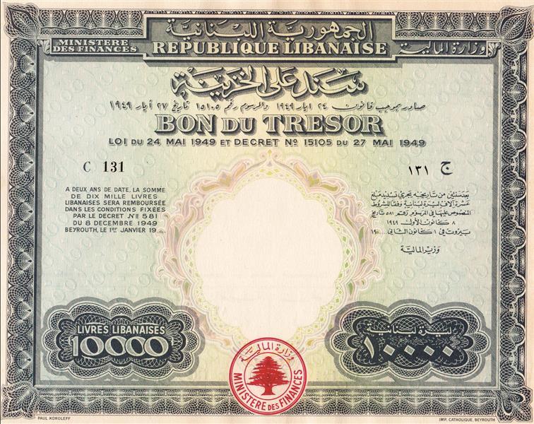 Image result for سندات الخزينة اللبنانية